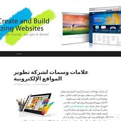علامات وسمات لشركة تطوير المواقع الإلكترونية
