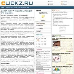 """Достал спам? А ты достань спамера! Это несложно. » """"ClickZ.ru"""" - интернет-журнал о рекламе и бизнесе в сети Интернет"""
