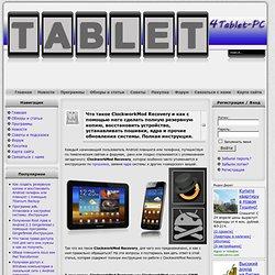 Cordless Rumblepad 2 Инструкция