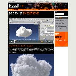 Cloud FX (チュートリアル) - sidefx.jp