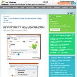 Clover 2 – управление окнами Windows в стиле Google Chrome » Все для Windows 7: программы, гаджеты скачать бесплатно, темы, обои, установка, помощь