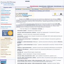 Интересные команды для cmd.exe < Статьи веб-мастера