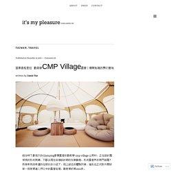 苗栗香格里拉 勤美學CMP Village露營|鄉間秘境的夢幻營地