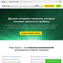 Лучший движок и CMS для интернет-магазина — Shop-Script