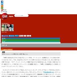 """""""時間""""を売り買いする経済システム「タイムバンキング」 - CNET Japan"""