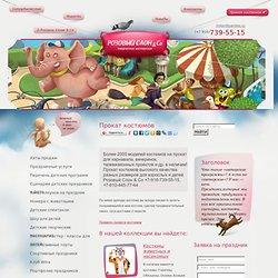 Прокат костюмов | Розовый слон & Co