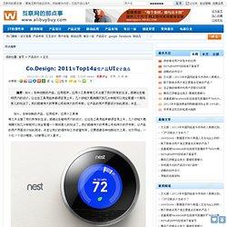 Co.Design: 2011年Top14最佳产品UI设计盘点