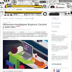 Облачная платформа Яндекса: Cocaine в действии / Блог компании Яндекс / Хабрахабр