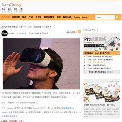 超威開源框架釋出》只要一行 Code,就能做出 VR 網頁!