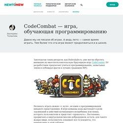 CodeCombat — игра, обучающая программированию