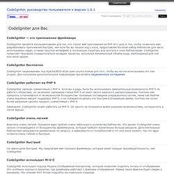 CodeIgniter для Вас : CodeIgniter, руководство пользователя