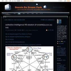 collective intelligence VS wisdom of crowds(集体智慧与群体智慧) - geovindu的日志 - 网易博客