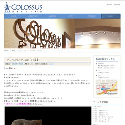 CG Animation & VFX Studio in JAPAN