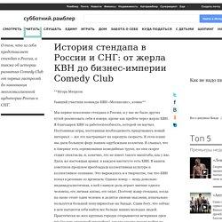 История стендапа в России и СНГ: от жерла КВН до бизнес-империи Comedy Club — Субботний Рамблер