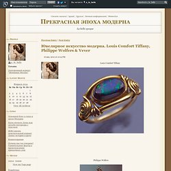 A wonderful era of Art Nouveau - Art Nouveau Jewelry. Louis Comfort Tiffany, Philippe Wolfers & Vever