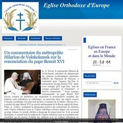Un commentaire du métropolite Hilarion de Volokolamsk sur la renonciation du pape Benoit XVI - Orthodoxes d'Europe