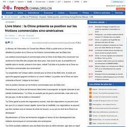 Livre blanc : la Chine présente sa position sur les frictions commerciales sino-américaines