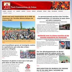 Parti Communiste de Grèce - En Français