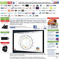 Google เปิดตัวฟีเจอร์ Google Compute Engine ให้ทุกคนใช้งานใน Google Cloud Platform อย่างเป็นทางการแล้ว