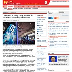 Conceived in Hong Kong, born on the mainland: new entrepreneurship|WCT