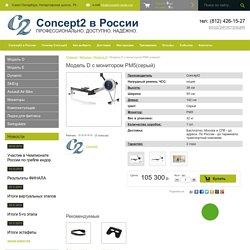 Гребной тренажер Concept2 Модель D с монитором PM5 выгодно купить можно только у нас!