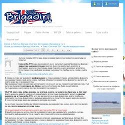 Тема: Concordia YSV - онлайн кандидатстване