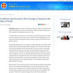 Confucius and Socrates: The Courage to Stand on the Side of Truth