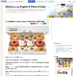 【多益解題必殺】contain跟include還有involve傻傻分不清楚// 多益相似字彙辨析 @ Ricky//英語小蛋糕 English A Piece of Cake