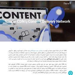 Content Delivery Network یا CDN چیست؟