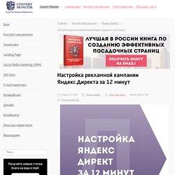 Настройка Яндекс.Директ для новичков
