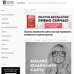Аудит юзабилити сайта, проверка и оценка юзабилити