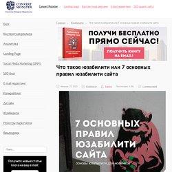 Основы юзабилити, определение, правила юзабилити веб сайта
