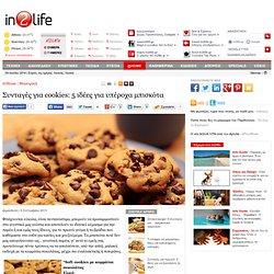 5 ιδέες για υπέροχα μπισκότα