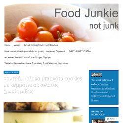 Χοντρά, μαλακά μπισκότα cookies με κομμάτια σοκολάτας (χωρίς μίξερ) – Food Junkie not junk food