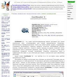 CoolReader 3 бесплатная программа для чтения EPUB, TCR, HTML, FB2, TXT, RTF