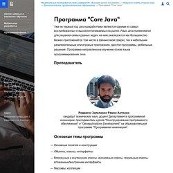 """Программа """"Core Java"""" — Дополнительное профессиональное образование — Национальный исследовательский университет «Высшая школа экономики»"""