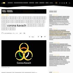 Corona Kavach App: भारत सरकार कोरोना संक्रमित को ट्रैक करने के लिए app लांच किया