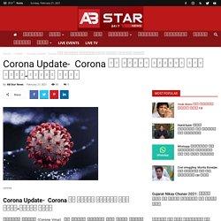 Corona Update- Corona के दैनिक मामलों में उतार-चढ़ाव जारी