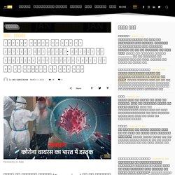 Coronavirus in India: कोरोना वायरस का देश की राजधानी में दस्तक: दिल्ली और तेलंगाना में कोरोना वायरस के दो नए मामलों का पता चला