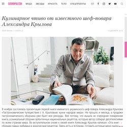 Кулинарное чтиво от известного шеф-повара Александра Крылова
