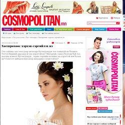 Хөгшрөхөөс хэрхэн сэргийлэх вэ - Cosmopolitan.mn цахим сэтгүүл