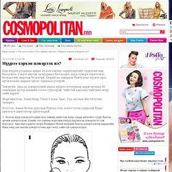 Нүүрээ хэрхэн цэвэрлэх вэ? - Cosmopolitan.mn цахим сэтгүүл