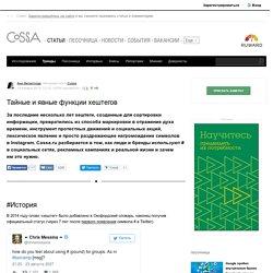 Тайные и явные функции хештегов. Читайте на Cossa.ru