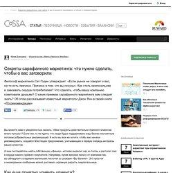 Секреты сарафанного маркетинга: что нужно сделать, чтобы о вас заговорили. Читайте на Cossa.ru