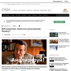 Веб-аналитика: зачем она нужна вашему бизнесу?. Читайте на Cossa.ru