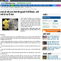 know why Rupees and other countries currency continuously Falling