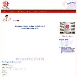 Cours de chinois orale en vidéo leçon 2