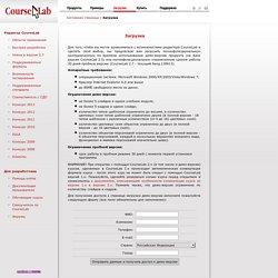 Загрузка - редактор электронных курсов CourseLab