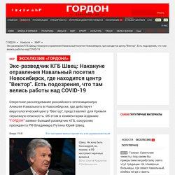 """Экс-разведчик КГБ Швец: Накануне отравления Навальный посетил Новосибирск, где находится центр """"Вектор"""". Есть подозрения, что там велись работы над COVID-19 / ГОРДОН"""