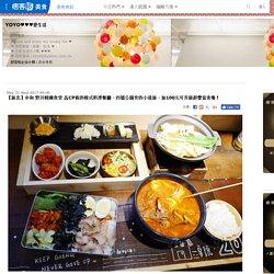 [中和] 野川韓國食堂